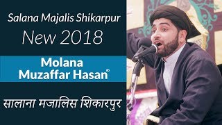 Salana Majalis Shikarpur 2108 | Maulana Syed Muzaffar Hussain | सालाना मजालिस शिकारपुर