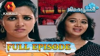 Mizhineerpookkal EP:05 02nd Sep 2016 Full Episode