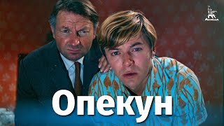 Опекун (4К, комедия, реж. Эдгар Ходжикян, Альберт Мкртчян, 1970 г.)