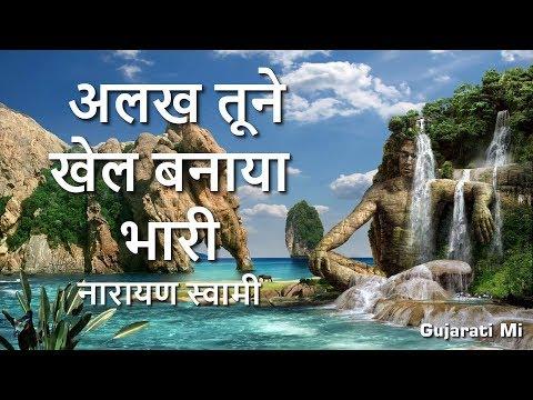 Alakh Tune Khel Banaya Bhari Narayan Swami Bhajan - Gujarati Mi