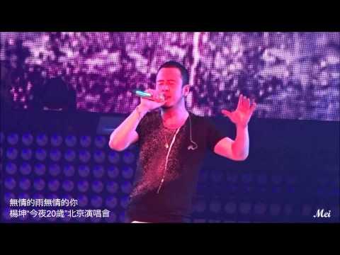 """無情的雨無情的你 / 楊坤""""今夜20歲""""北京演唱會"""