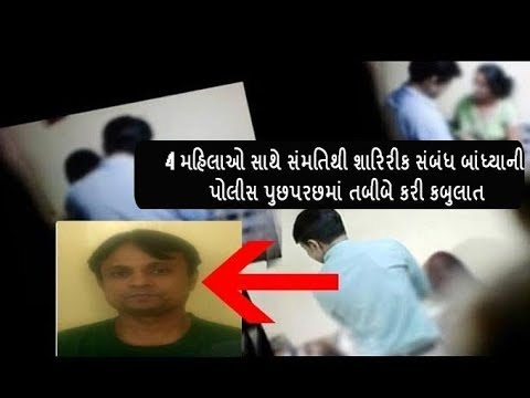 Vadodara Doctors Sex Scandal Case: Police hold press Conference over  Dr Pratik Joshi Case | Vtv News