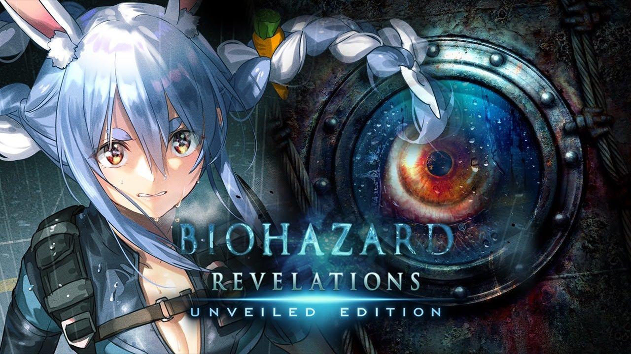 [Until clear]Resident Evil: Revelations Do it![Hololive / Pekora Usada]