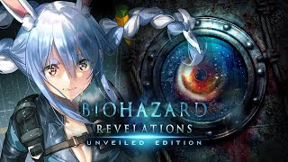 【クリアまで】バイオハザード リベレーションズ/Resident Evil: Revelationsやるぺこ!【ホロライブ/兎田ぺこら】