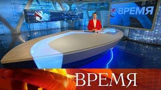 """Выпуск программы """"Время"""" в 21:00 от 05.08.2019"""