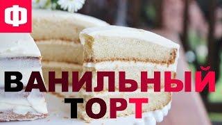 ✔ ВАНИЛЬНЫЙ ТОРТ ✔ Вкуснятина! ✔