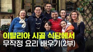 한국인이 이태리 성당에…