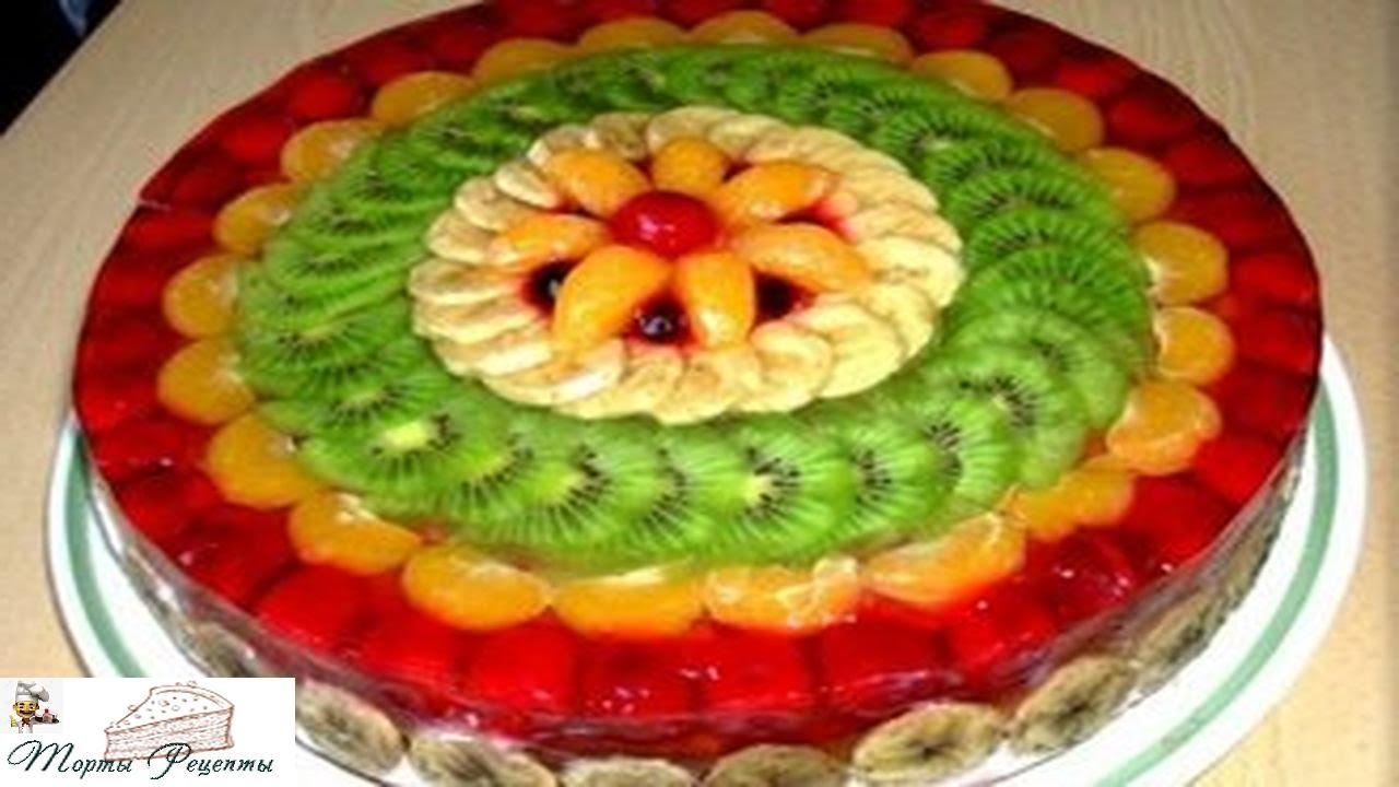 Торт с фруктами - YouTube