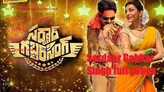 Sardaar Gabbar Singh full mp3 songs