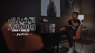 اتخيلك واسهر - عبدالله ال مخلص (حصرياً ) | 2021