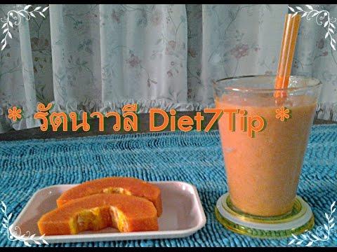 มะละกอ & น้ำผึ้งปั่น น้ำผลไม้เพื่อสุขภาพ รสชาติหวานหอม อร่อย สดชื่น ค๊า!