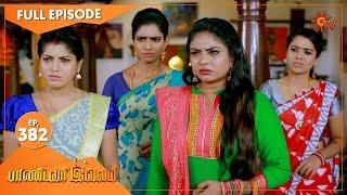 Pandavar Illam - Ep 382 | 27 Feb 2021 | Sun TV Serial | Tamil Serial