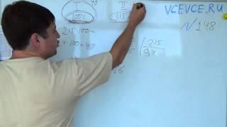 Задача №148. Алгебра 7 класс Макарычев.