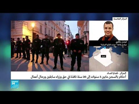 تفاصيل عن الأحكام القضائية بحق مسؤولين سابقين في الجزائر  - نشر قبل 10 دقيقة