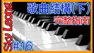 【歌曲結構】流行歌 , 鋼琴 , 自彈自唱 , 伴奏 , 教學  #16