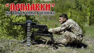 2 штурмова рота 5-го ОБАТу ДУК на тактичних вченнях