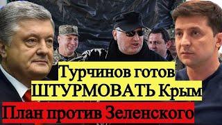 ШОК! Турчинов готов ШТУРМОВАТЬ Крым,Порошенко ведет игру против Зеленского