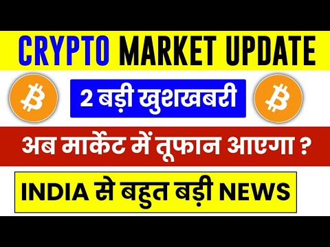 Cryptocurrency News Today | Why Crypto Market Is Going Down