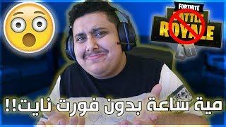 ايش يصير اذا ما لعبت فورت نايت 100 ساعة !!! | Fortnite