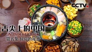 《舌尖上的中国》 第一季 第五集 厨房的秘密 | CCTV纪录