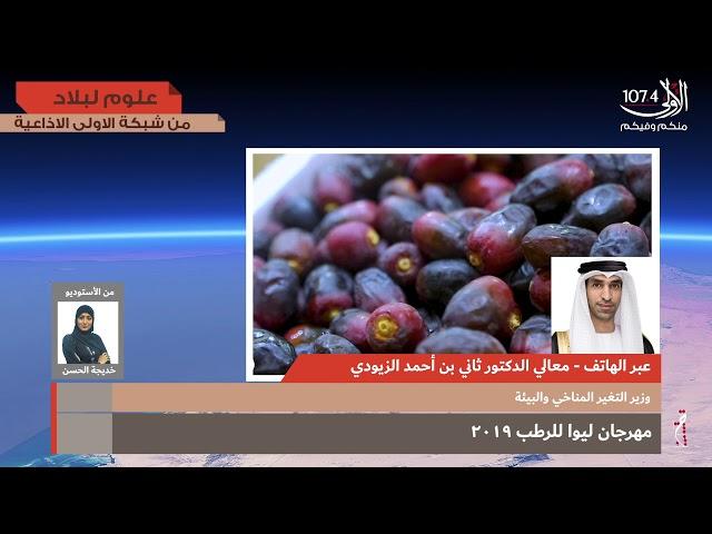 مداخلة معالي الدكتور ثاني بن أحمد الزيودي  لمركز الأخبار من شبكة الأولى الإذاعية