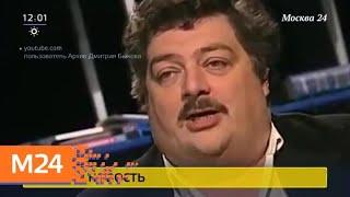 Смотреть видео Писатель Дмитрий Быков впал в кому - Москва 24 онлайн