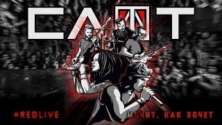 СЛОТ - Мочит, как хочет! (DVD #RedLive)