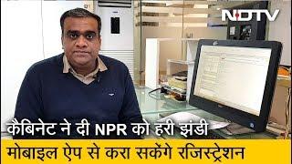 क्या है NPR यानि राष्ट्रीय जनसंख्या रजिस्टर? इससे आपको क्या फर्क पड़ेगा, बता रहे हैं Akhilesh Sharma