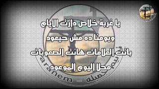ترنيمة بشوق وحنين وصبر سنين - taranim