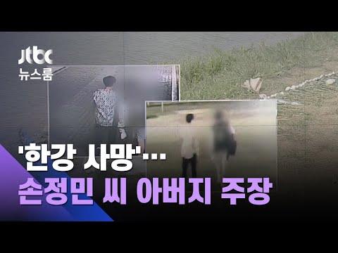 '한강 대학생 사망' 더 커진 논란…손정민 씨 아버지 주장은? / JTBC 뉴스룸