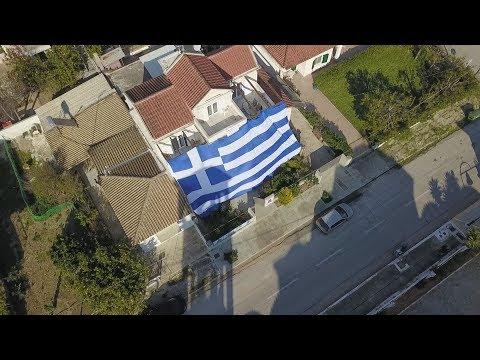 Με μία τεράστια Ελληνική σημαία κάλυψε το σπίτι του ένας κάτοικος της Νέας Κίου