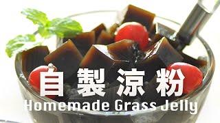 自製涼粉 (仙草凍) 【2016 第 46 集】Homemade Grass Jelly 肥丁手工坊