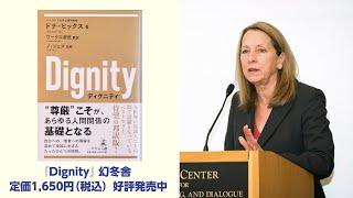 『Dignity』ドナ・ヒックス教授 メッセージ