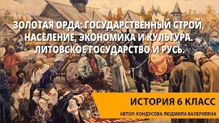 Золотая Орда государственный строй, население, экономика и культура. Литовское государство и Русь