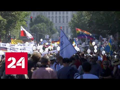 Берлинцы вышли на акцию против коронавируса - Россия 24