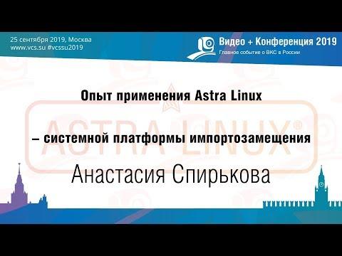 В+К 2019. Анастасия Спирькова, Astra Linux – Опыт применения Astra Linux. Импортозамещение