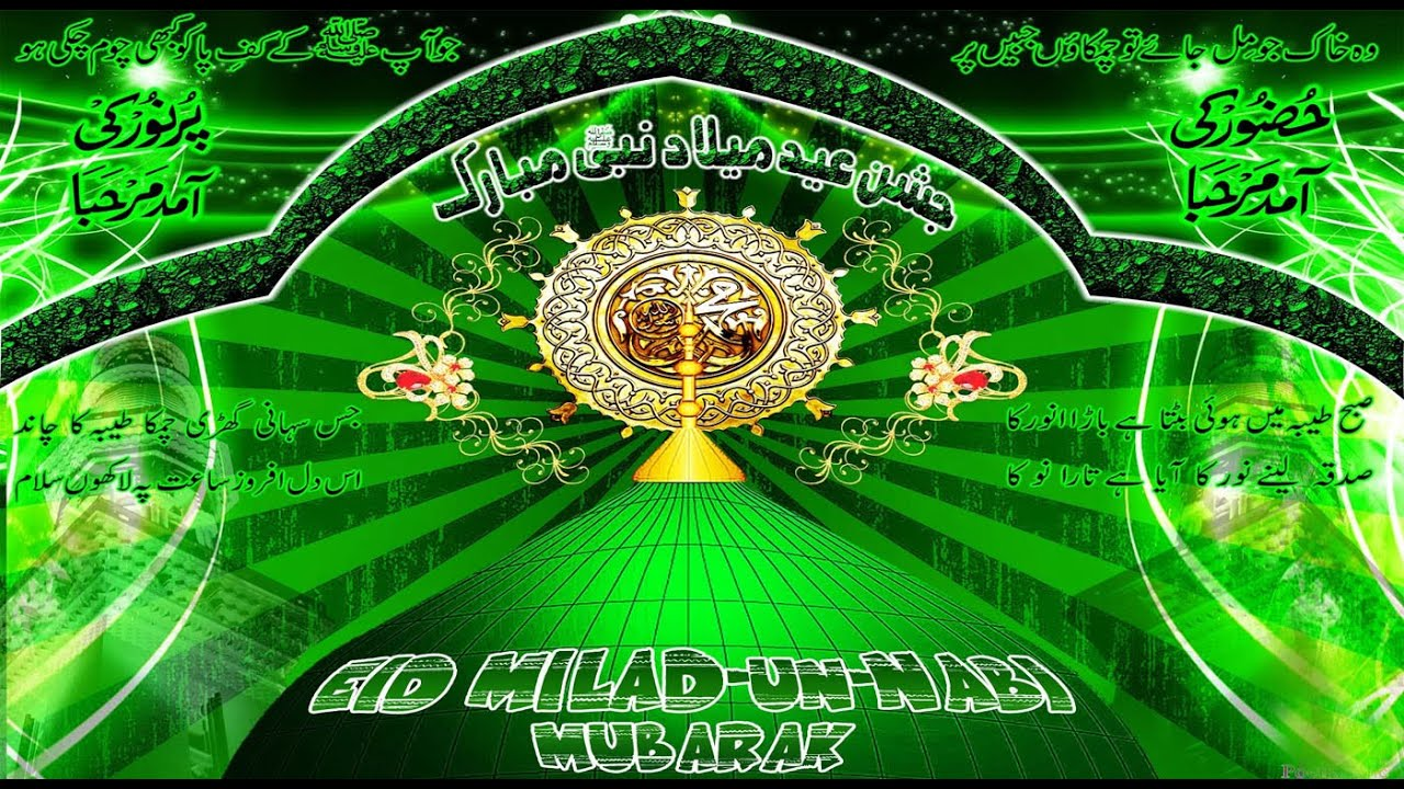 Happy eid milad un nabi 2016 wishes greetings sms whatsapp video happy eid milad un nabi 2016 wishes greetings sms whatsapp video message e card youtube m4hsunfo