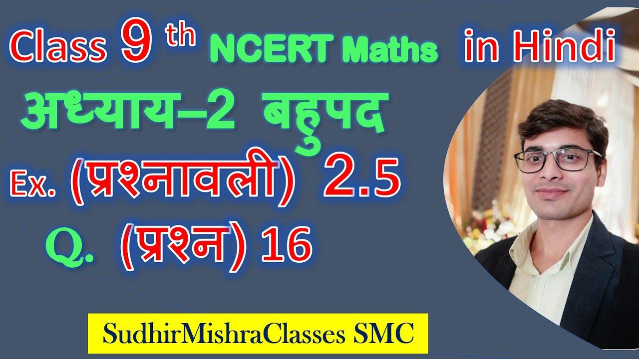 Question 16 Ex 2.5 Class 9th NCERT Mathematics Solution in Hindi @SudhirMishraClasses SMC