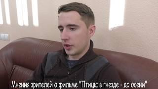 Зрители о док. фильме