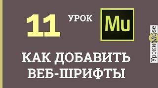 Adobe Muse уроки | 11. Как добавить новые шрифты