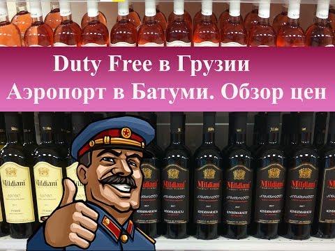 Duty Free в Грузии| Аэропорт в Батуми.Цены в дьюти фри