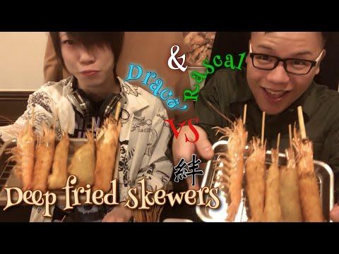 大食い→串揚げ1時間勝負。vs絆 food fight(eating deep fried skewers)【Draco】【ドラコ】【らすかる】