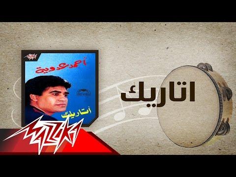 اغنية أحمد عدوية- اتاريك - استماع كاملة اون لاين MP3