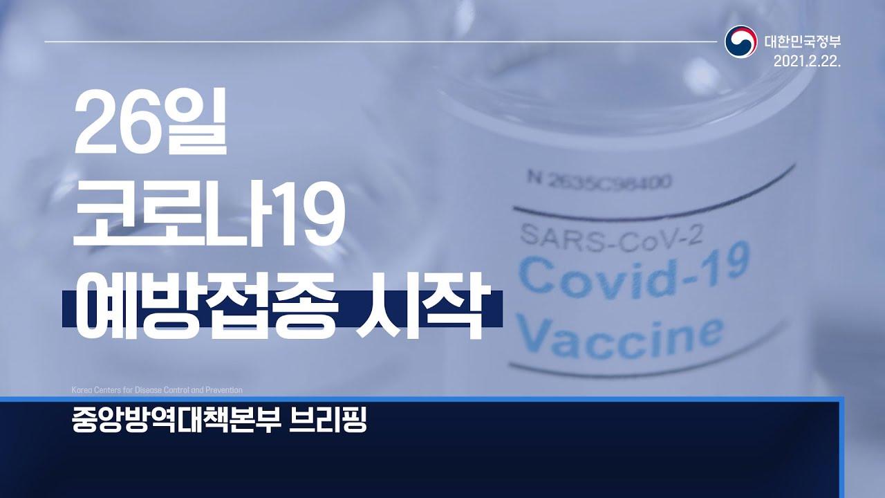 아스트라제네카 백신 26일 첫 접종 시작|2/22 (월)|정부 브리핑
