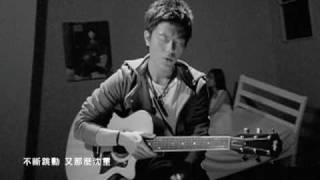 韋禮安  有沒有 獨家完整版MV thumbnail