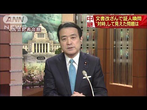 【悪夢の民主党政権】立民会派・江田憲司「あの政権が良かった悪かったとか、過去のことは国民にはどうでもいい事なんですよ」