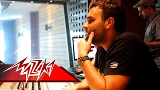 Making of Amel Teel -  Ramy Sabry ميكنج عامل تقيل - رامي صبري