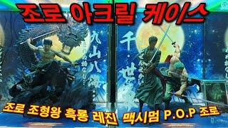 최초공개! ONEPIECE 원피스피규어 조로 아크릴 케…