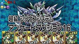 【パズドラ】アンケートダンジョン16 氷の騎士 超級 シリウスシステム 聖都の守護神・アテナ 龍族拼圖 Puzzle and Dragons