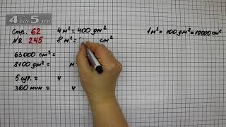 Страница 62 Задание 245 – Математика 4 класс Моро – Учебник Часть 2